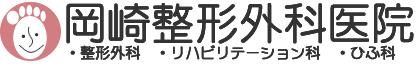 岡崎整形外科医院|長崎県諫早市小船越町